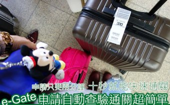 台灣桃園機場申請自動快速通關&補蓋章超簡單教學 出入關不用排隊只要12秒