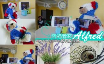 3C》阿福管家APP 免費居家嬰兒寵物監視器 用不要的手機就做到(免費!!)