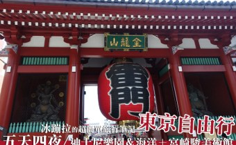 東京自由行規劃》東京五天四夜行程 最便宜wifi網卡 景點票卷購買 伴手禮攻略