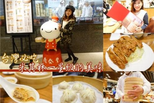 台北》玩台灣必吃美食「鼎泰豐小籠包」米其林一星的美味 菜單全攻略