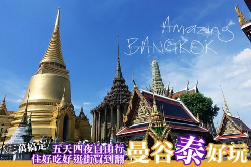 曼谷自由行》曼谷五天四夜行程景點美食逛街攻略 悠閒吃輕鬆玩瘋狂買懶人包