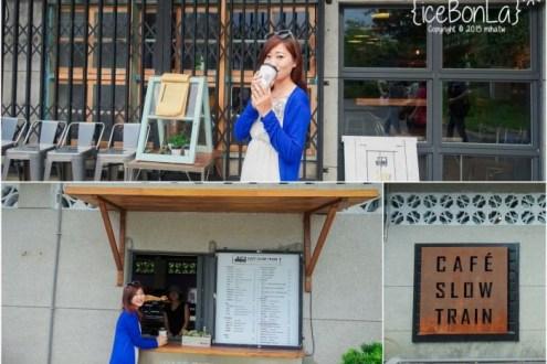 宜蘭》幾米廣場旁東西好吃又便宜的「小火車咖啡館」新外帶窗口好方便