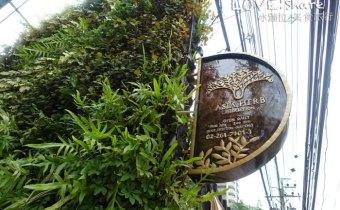 曼谷Spa》Asia Herb Association藥草球最知名的連鎖SPA