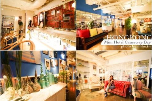 香港》迷你酒店 蘋果酒店 蘋果宿舍 C/P值超高6間小資族的自由行住宿