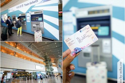 香港》香港機場快線 市區預辦登機&自助登機託運行李教學
