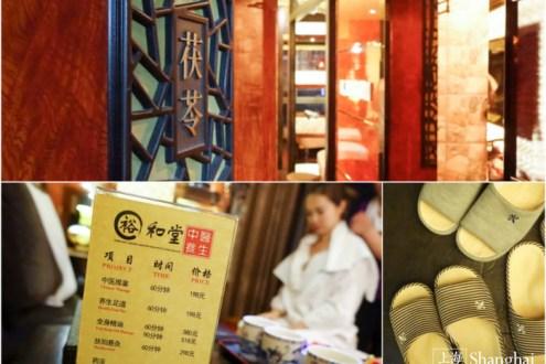 上海》裕和堂腳底按摩:不一樣的中國風按摩經驗 非常超值服務好又舒服
