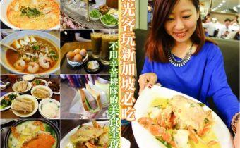 新加坡》美食總整理:觀光客玩新加坡必吃 叻沙 肉骨茶 香辣奶油螃蟹 海南雞飯