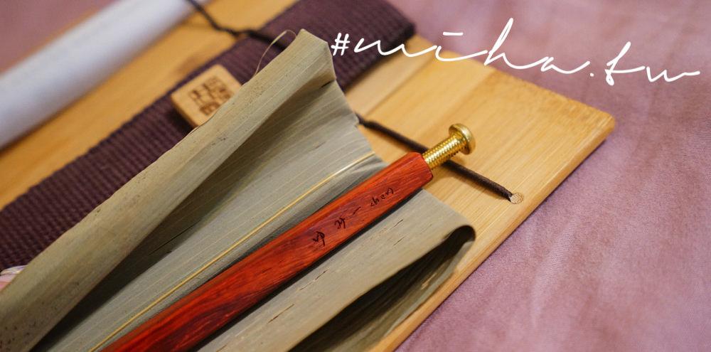 宜蘭閑工夫,客製化禮物,客製化原子筆,刻字原子筆,約會必看,約會禮物,木頭禮物,