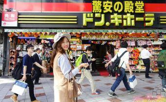 【2020日本必買】激安殿堂唐吉訶德折價優惠卷 24小時不打烊 零食電器都能一次購足 日本東京藥妝好用清單