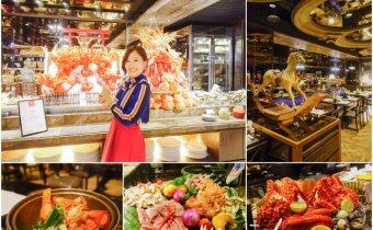 台北》君品帝王蟹龍蝦12宴吃到飽 雲軒西餐廳6週年慶兩人同行6折