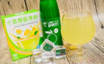 夏天到了!用維他命超越檸檬30倍的香檬園唯一有機原生種香檬汁取代飲料更健康