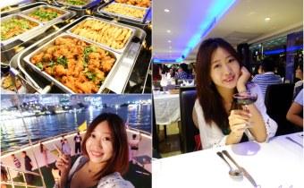 泰國》曼谷夜遊湄南河 不怕太陽晒的另類觀光 搭著大遊艇邊吃晚餐欣賞夜景
