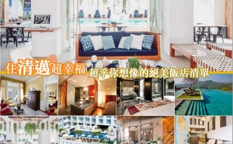 清邁飯店推薦》超猛住宿台幣一千就有 超乎你想像的絕美飯店清單