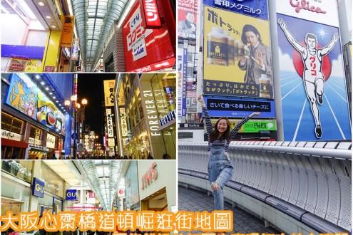 日本》大阪逛街購物地圖 心齋橋好買好逛店家&便宜的藥妝百圓飾品商店