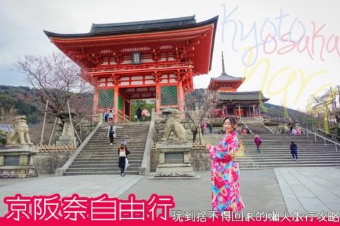 大阪自由行規劃》京阪奈八天七夜景點購物攻略+五天四夜行程簡易版