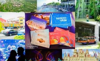新加坡》自由行必備 #城市通行卷 讓你各大景點暢行無阻 想去哪裡都ok