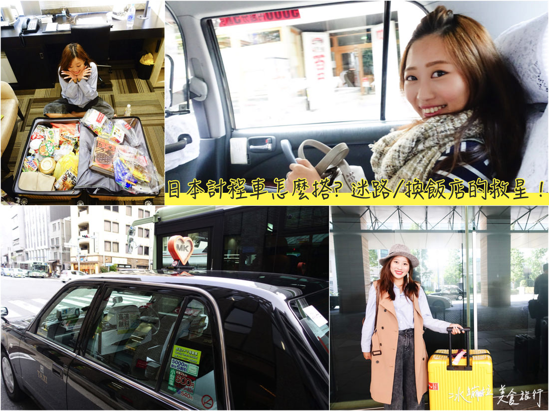 日本計程車怎麼搭? 車資換算+計程車用語教學 搬行李換飯店必備 - 冰蹦拉 美食旅行|ICEBONLA