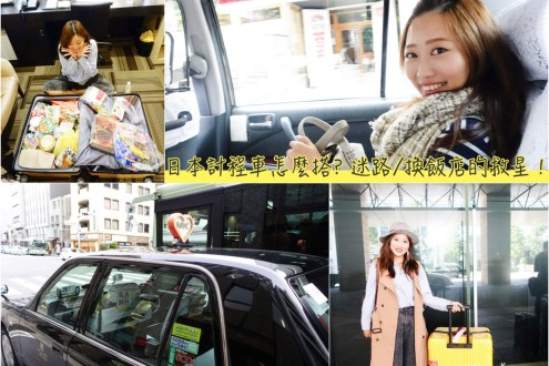 日本計程車怎麼搭? 車資換算+計程車用語教學 搬行李換飯店必備
