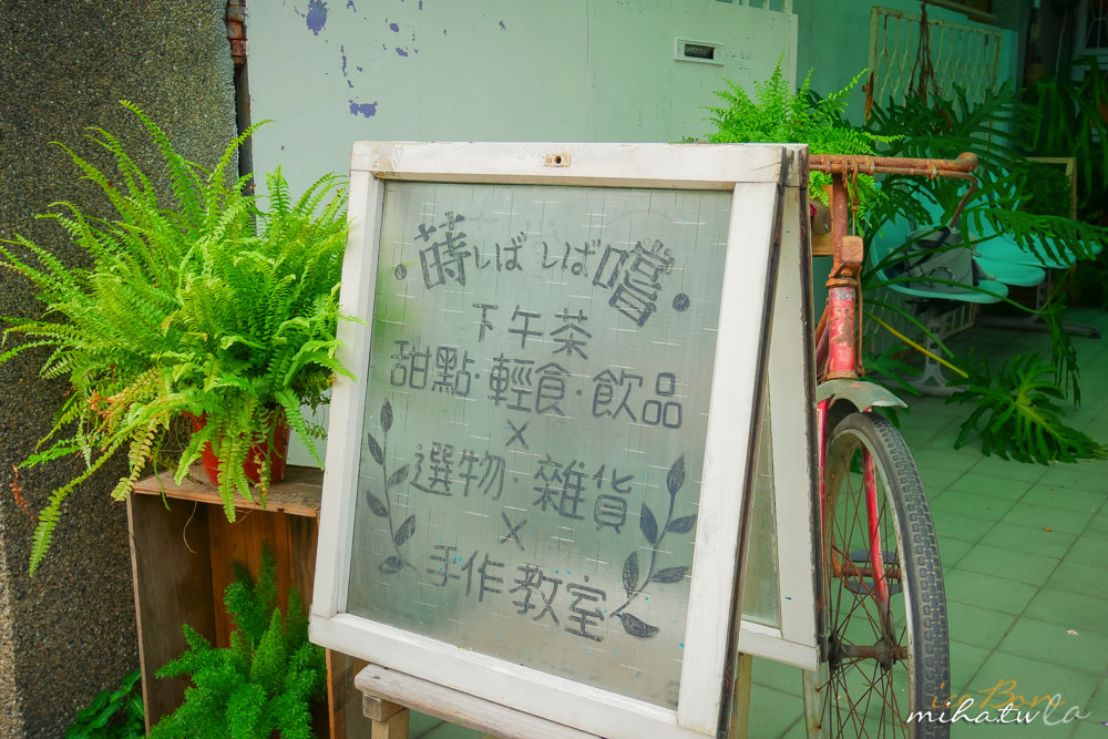 台中自由行,台中咖啡廳,台中景點,ig打卡點,老屋咖啡廳,