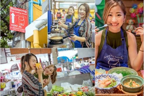 曼谷》 泰國Sompong廚藝學校烹飪課 邊玩邊學做泰菜 便宜環境乾淨最超值 一定要來體驗一次