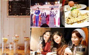 #東京美食清單:超好吃可麗餅ORANGE COUNTY本店+新宿特色餐廳一日遊
