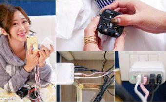 【旅行團購】最好用的Persist旅行萬國轉接頭+Anker四口快充USB充電組 國內外都可用
