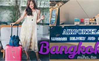 曼谷行李寄放 專人行李送機場省時省力秘訣!事先預約就不用拖著行李跑行程