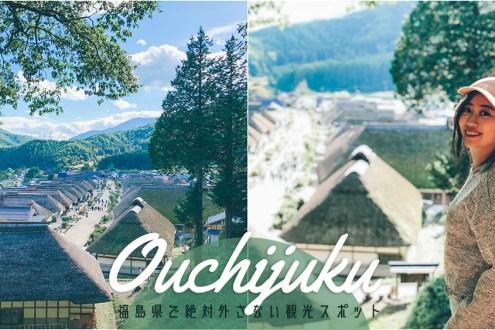 福島》日本三大茅草屋之一大内宿 走入江戶時代懷舊街景春夏秋冬不同風貌都美麗
