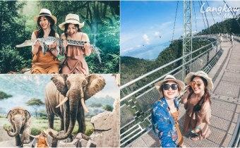 蘭卡威》從天空步道俯瞰蘭卡威 鱷魚公園+纜車經典路線一日遊