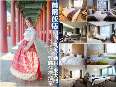 首爾飯店推薦,首爾住宿推薦,首爾酒店推薦,首爾自由行,首爾好玩,首爾景點