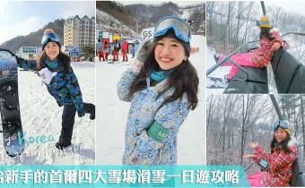 【首爾滑雪自由行】新手必看!四大熱門人氣雪場滑雪一日遊比較攻略