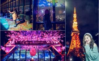 日本》2018東京鐵塔燈光投影秀 改裝新開幕超夢幻!同場加映拍東京鐵塔合照最美位置