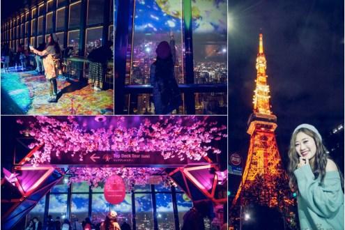日本》東京鐵塔拍照隱藏打卡點 東京鐵塔燈光投影秀 改裝新開幕超夢幻!