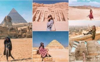 【埃及穿搭分享】埃及穿什麼? 跟金字塔拍照穿什麼最美? 10套不重複溫差大埃及穿搭
