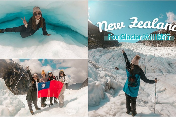 紐西蘭》福克斯冰河Fox Glacier搭直昇機去冰川健行 感動到哭的震撼美景