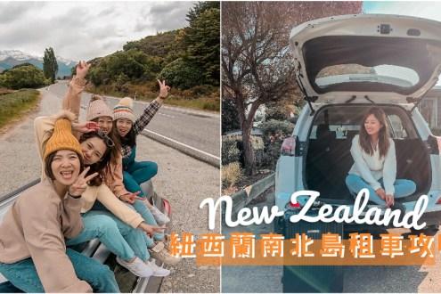 『紐西蘭自駕租車注意事項』 紐西蘭南北島停車/加油/道路駕駛租車前必看攻略