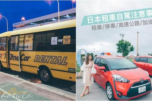 【沖繩租車自駕注意事項】租車方法/停車/高速公路過收費站/加油重點整理