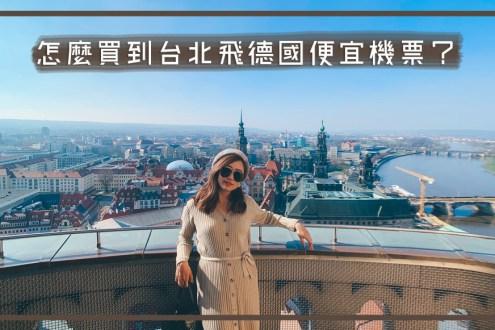 『台北飛德國便宜機票』最簡單的德國機票比價技巧 淡旺季機票費用參考