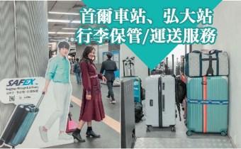 首爾站弘大站行李寄放服務 KKday上先買比現場便宜 寄放行李多更多時間逛街