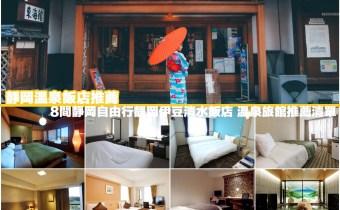 靜岡飯店推薦》8間靜岡自由行靜岡伊豆清水飯店 溫泉旅館推薦清單