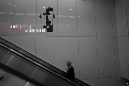 台北捷運旅行地圖 / 中和新蘆線 : 松江南京站 Songjiang Nanjing