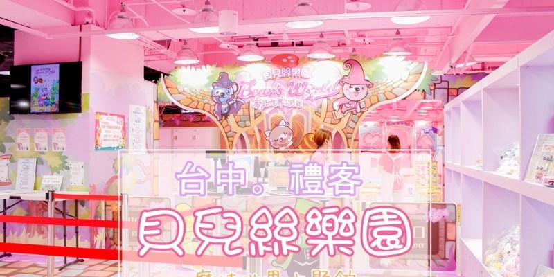 台中x親子餐廳 粉紅魔法世界來襲。貝兒絲樂園(台中店) 16項主題暢玩小孩Hing翻天