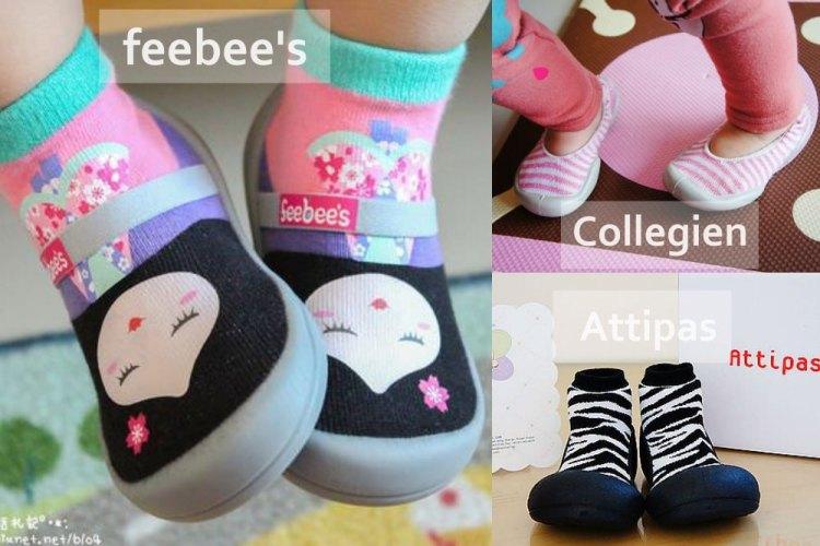 育兒用品》學步襪鞋大集合。Feebees襪鞋、Collegien手工襪鞋、Attipas快樂腳襪