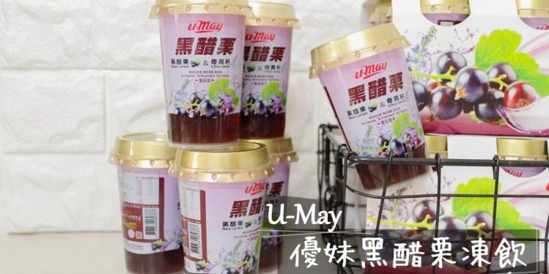 食記分享》U-May無添加系列-優妹黑醋栗健康凍飲。大人小孩喝的安心健康飲品