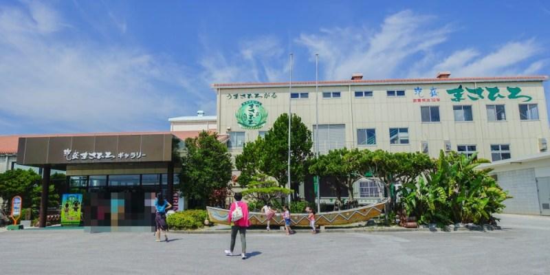 沖繩x旅行│沖繩泡盛酒廠比嘉酒造。跟著導遊玩沖繩兜兜風(第一天)