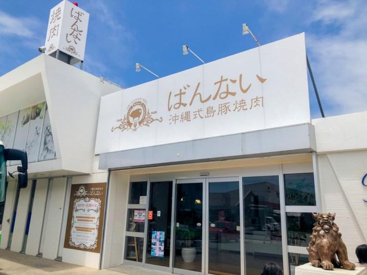 沖繩x旅行│琉球風味燒烤吃到飽~沖繩式島豚燒肉。跟著導遊玩沖繩兜兜風(第一天)