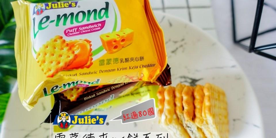 食》 紅遍80國的Julie's 茱蒂絲安心美味餅乾。雷蒙德檸檬味夾心餅、雷蒙德乳酪夾心餅、雷蒙德巧克力榛果夾心餅