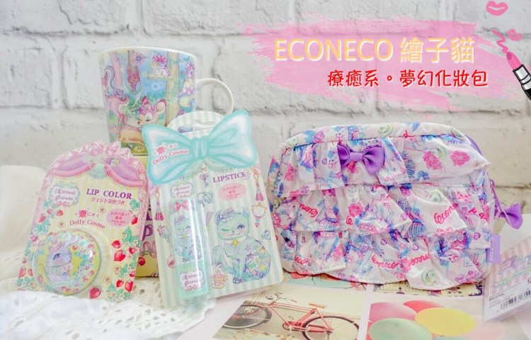 療癒系彩妝》ECONECO繪子貓夢幻化妝包、滋潤唇膏、滋潤唇蜜、ECONECO馬克杯。女孩們一起來被色彩療癒吧!!
