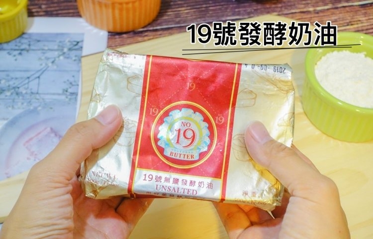 烘焙用品》19號發酵奶油。乳原來自吃營養牧草跟喝乾淨水源的健康乳牛製成的草飼奶油