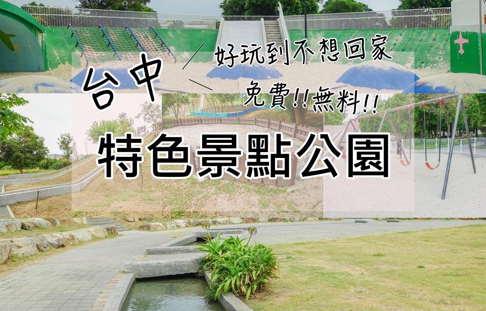 台中景點│台中特色公園。潭雅神綠園道/磨石子溜滑梯/沙坑/玩水~好玩到不想回家